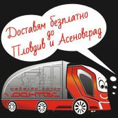 Безплатна доставка до Пловдив и Асеновград!